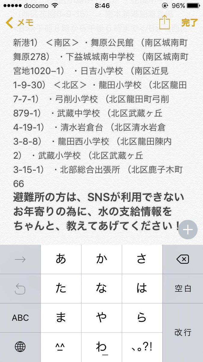 是非 拡散よろしくお願いします。 #熊本 #拡散 https://t.co/C9ettfAw89
