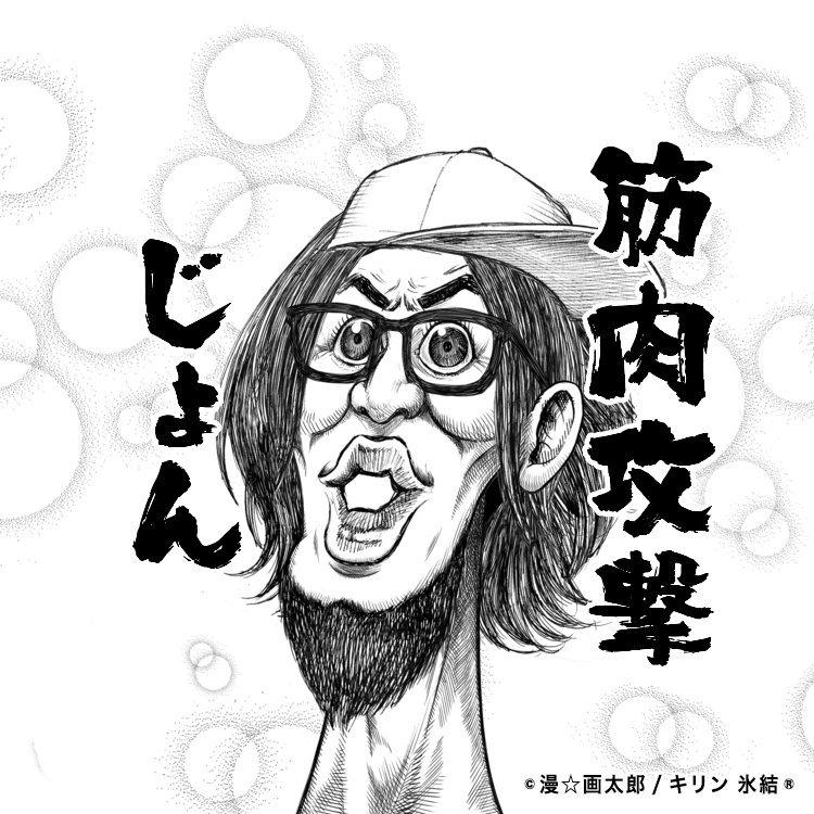 【22年ぶり】漫画太郎が少年ジャンプに ...