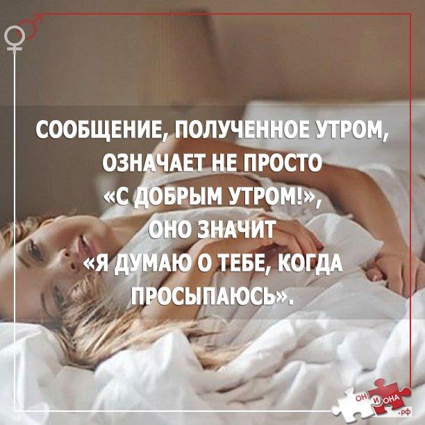 Сексуальное пожелание с добрым утром любовнице забавная