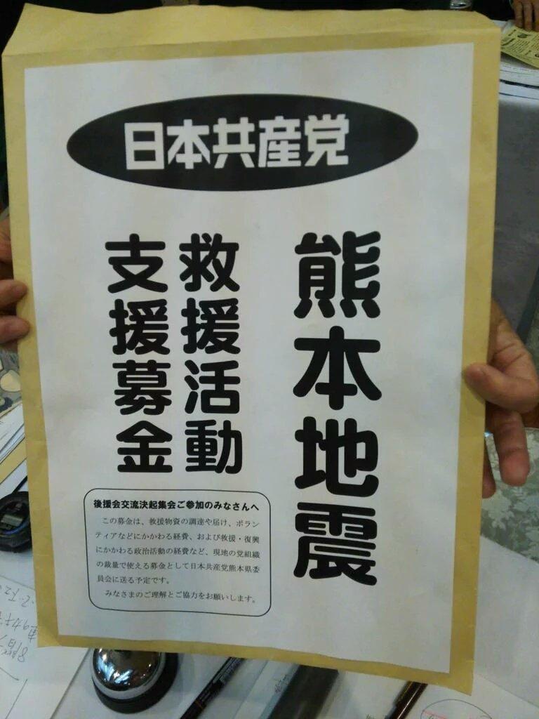 とても驚いております。 日本共産党の熊本地震の支援募金に協力をされた方々は、この小さな注意書きの文字をきちんと読まれて納得の上で、募金をされたのでしょうか? https://t.co/uPpeTmlmQB