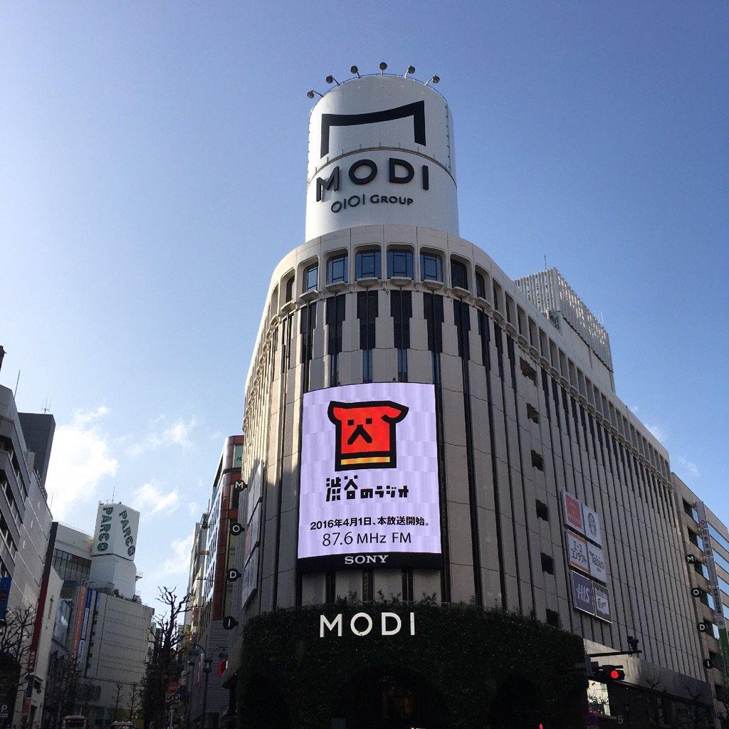 ラジ公うえーい❤︎ #渋谷のラジオ https://t.co/IrAhj7BynI