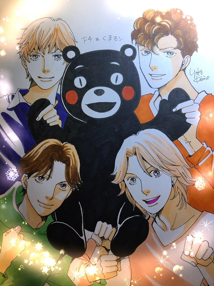 花より男子の漫画家神尾葉子氏 くまモンのイラストで被災地にエール