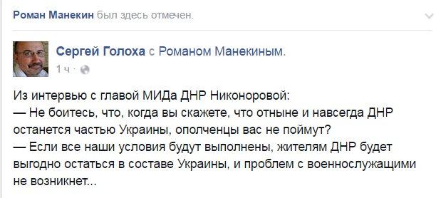 У расследования Иловайской трагедии есть реальные перспективы, - экс-прокурор Опанасенко - Цензор.НЕТ 9594