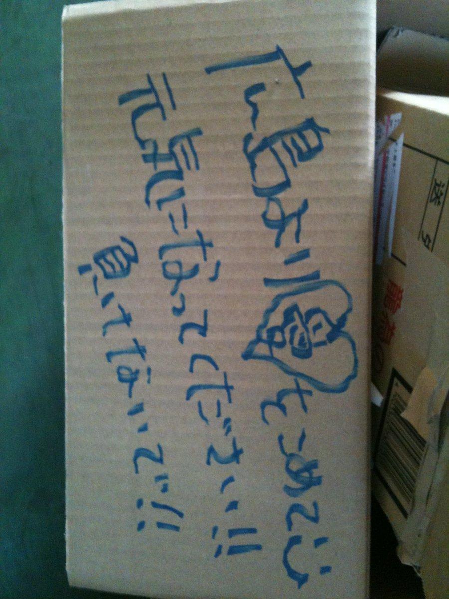 被災地に千羽鶴やお手紙だけを送るのは迷惑だとの意見はもっともです。 ただし、支援物資の段ボールにメッセージを書くなどは是非やってみて下さい。物資を届けた時に避難所の人々が読んで涙したのを目の当たりにしています。 https://t.co/VHanMhBQDm