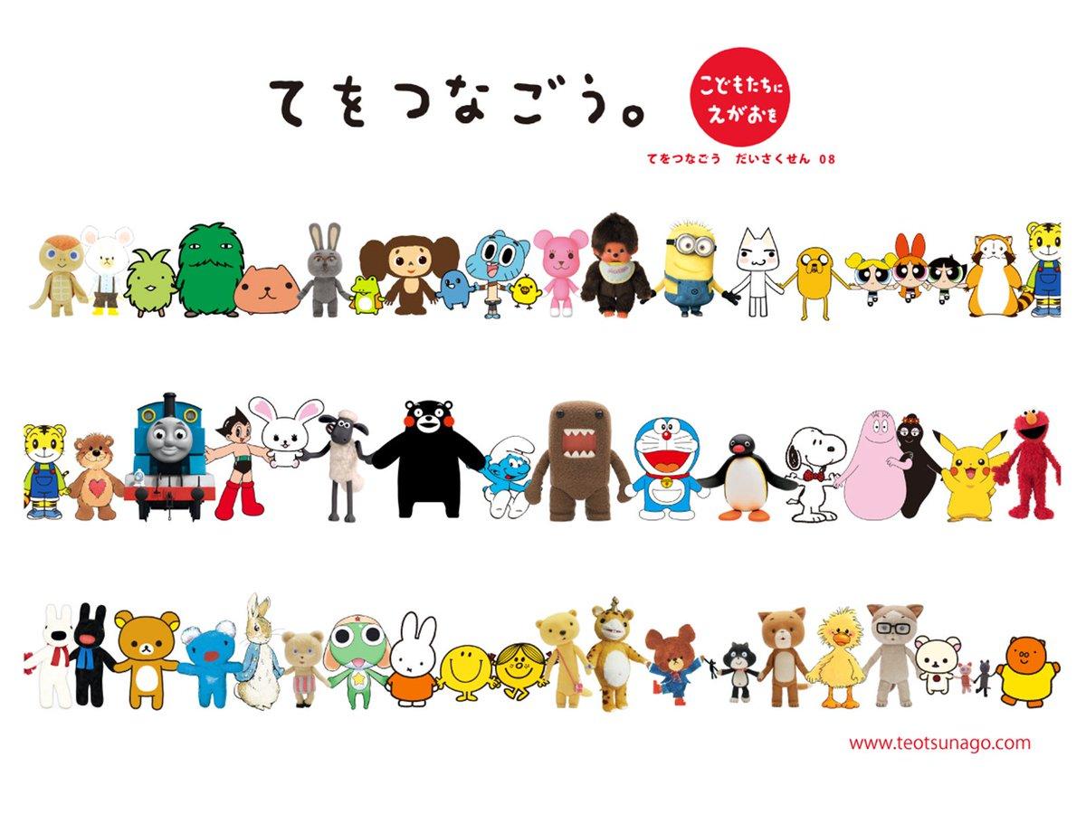 少しでも多くの子どもたちに届くようにご協力ください。くまモンもいます。てをつなごう だいさくせん こどもたちに えがおを https://t.co/aIQKlAQUAI  #てをつなごうださくせん #熊本地震 #熊本 #くまモン https://t.co/JMrAGhyE2a