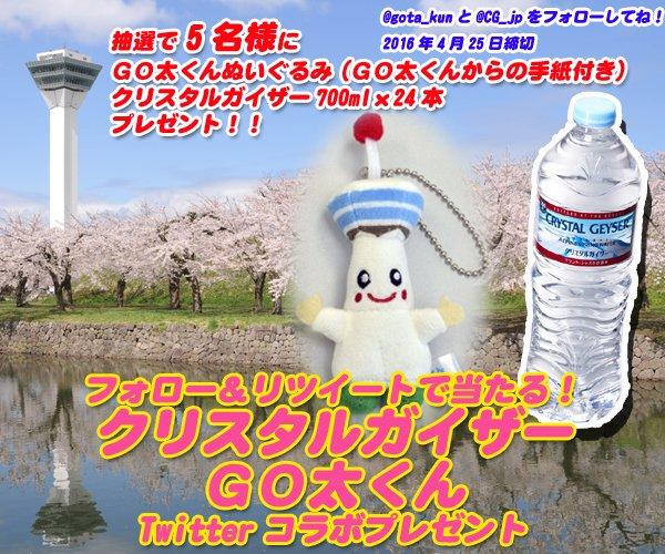【フォロー&RTでプレゼント】@gota_kunと@CG_jpをフォロー&これをRT! 5名様にクリスタルガイザー700ml 24本とGO太くんぬいぐるみ(GO太くんからの手紙付き)をプレゼント! 締切4/25! #桜の五稜郭タワー https://t.co/mmr25Nkzv0