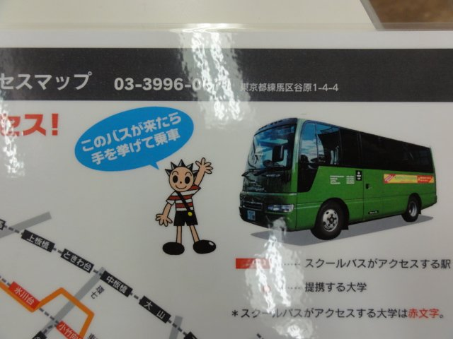 コヤマ ドライビング スクール バス