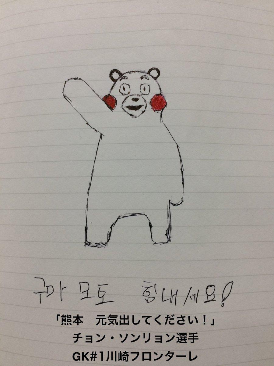 #くまモン頑張れ絵 というハッシュタグと共にくまモンの自作イラストを投稿して熊本を元気づけよう、という輪が広がっていますが、その話をしたところ川崎フロンターレGKチョン・ソンリョン選手がくまモンを描いてくれました。 https://t.co/x0b5ozCtOJ