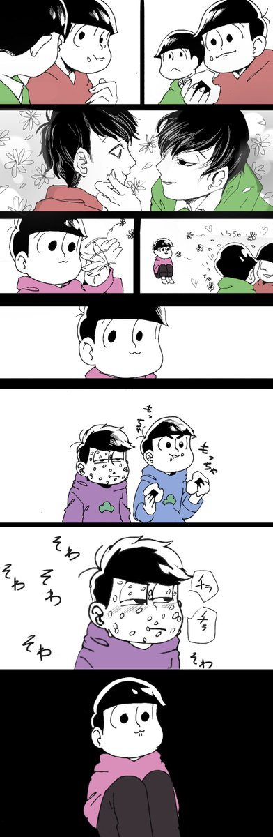 【おそ松さん】『おにぎり』(まんが)