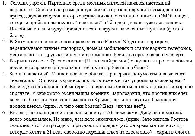 Путин ведет себя в оккупированном им Крыму настолько брутально, насколько позволяет международное сообщество, - Чубаров - Цензор.НЕТ 5386