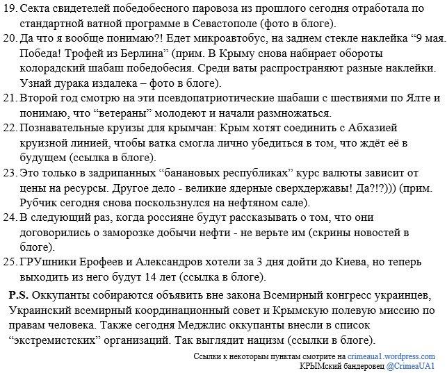 Путин ведет себя в оккупированном им Крыму настолько брутально, насколько позволяет международное сообщество, - Чубаров - Цензор.НЕТ 5237