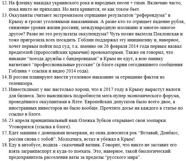 Путин ведет себя в оккупированном им Крыму настолько брутально, насколько позволяет международное сообщество, - Чубаров - Цензор.НЕТ 6002