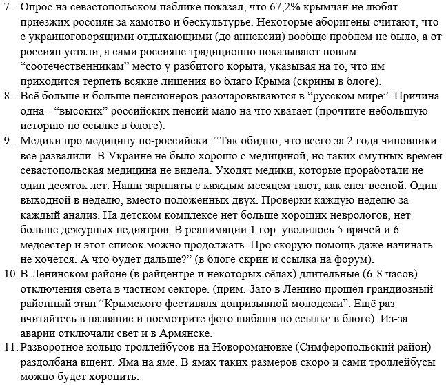 Путин ведет себя в оккупированном им Крыму настолько брутально, насколько позволяет международное сообщество, - Чубаров - Цензор.НЕТ 7592