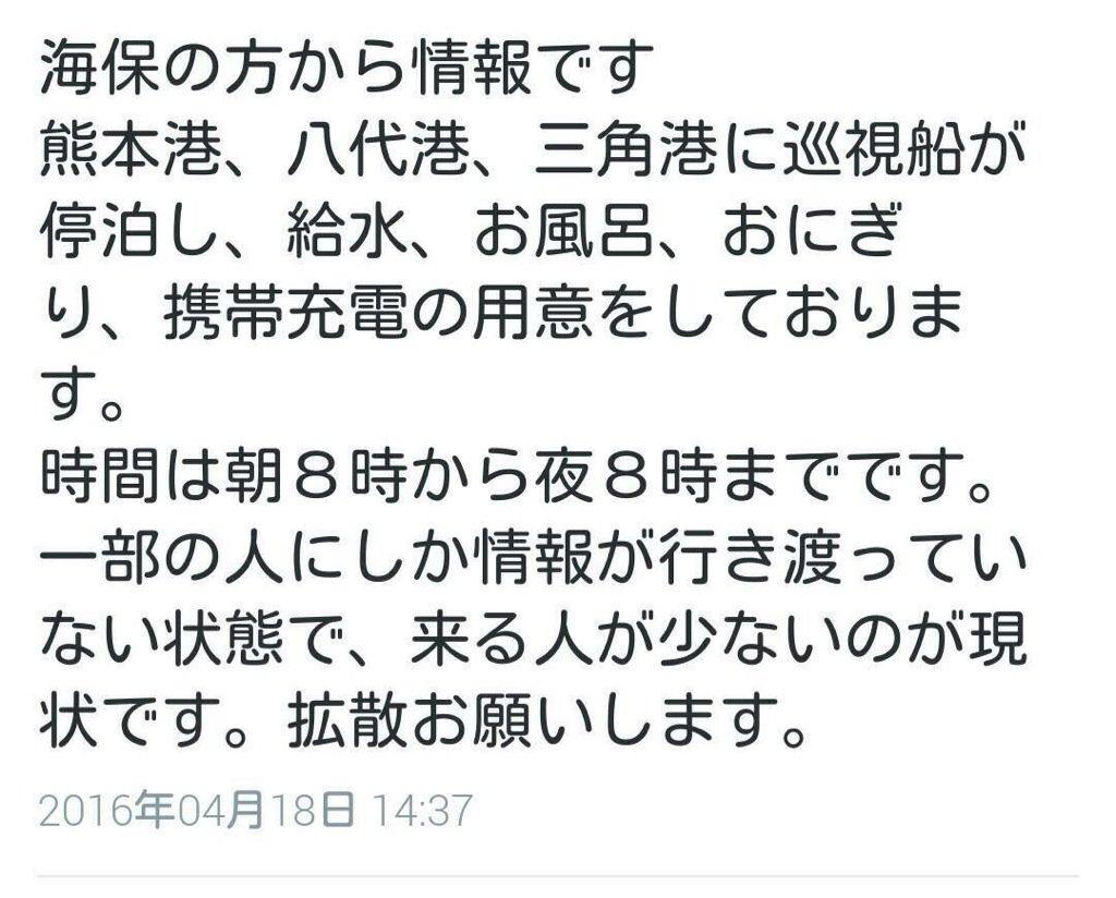 九州の仲間からFBで来ました。拡散よろしくお願いいたします。#熊本地震 https://t.co/7NZXD7os7u