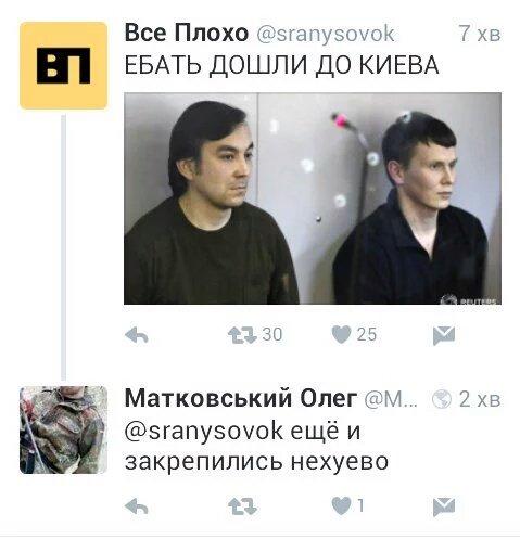 Защита Ерофеева и Александрова намерена обжаловать их приговор. Прокуратура будет анализировать решение суда - Цензор.НЕТ 7288