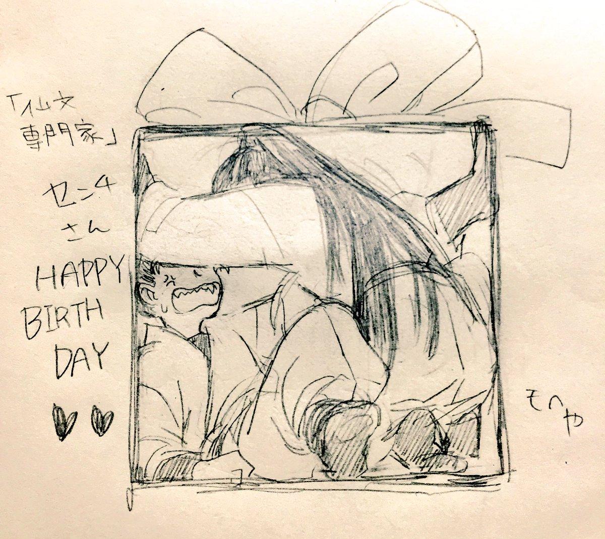 @momonngax センチさ〜〜ん!滑り込みでお誕生日おめでとうございます〜〜☺️💕🌸🌸🌸精一杯のおめでたい仙文を描こうと思っていたのですが時間がなくてなんかすみません…🤔💦 良い一年になりますように〜〜🙏🏻