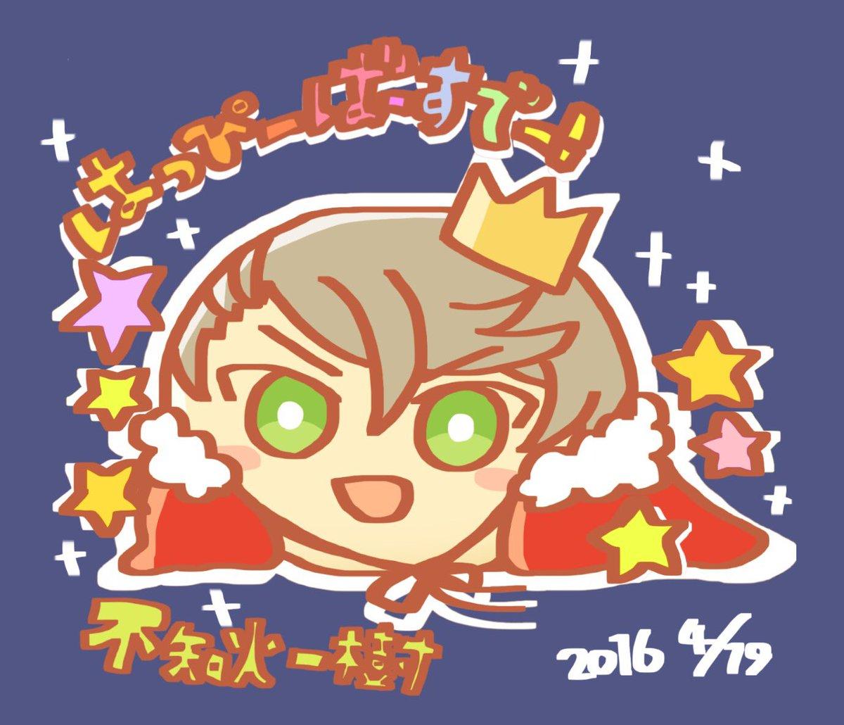 一樹会長お誕生日おめでとうございます〜!私はあなたのおまんじゅうが欲しいです☺️