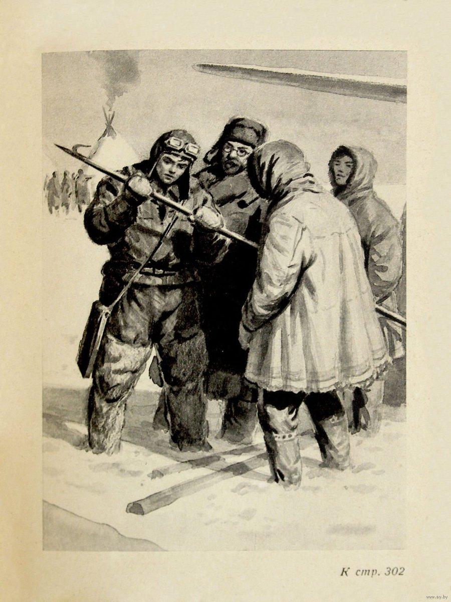 Два капитана иллюстрации к книге