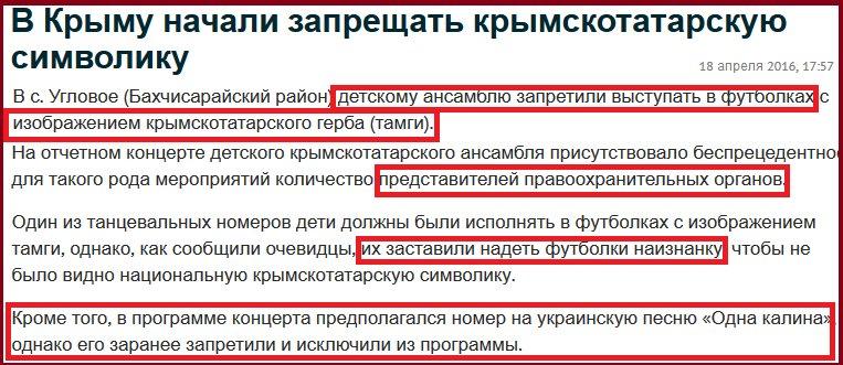 Путин ведет себя в оккупированном им Крыму настолько брутально, насколько позволяет международное сообщество, - Чубаров - Цензор.НЕТ 5211