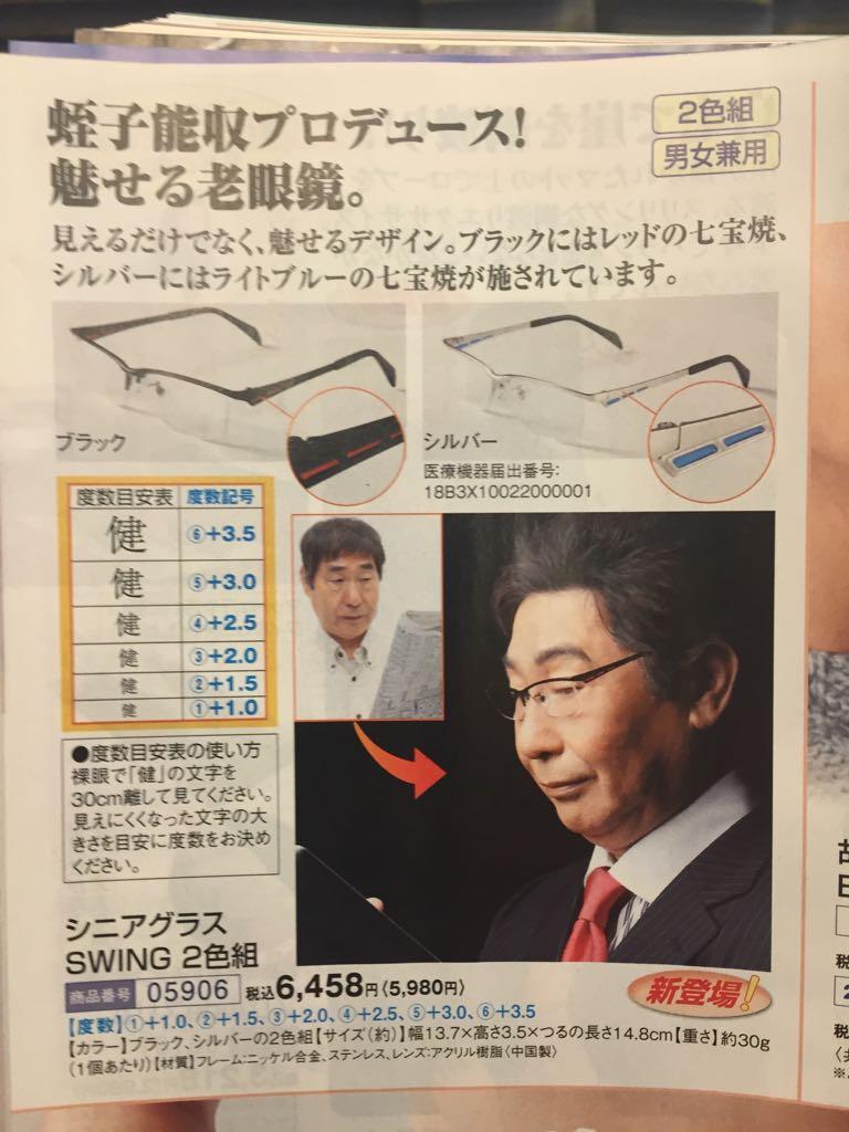 蛭子さん、プロデュースする商材が謎だし着用姿が無駄にナイスミドルなんだがw #蛭子能収 https://t.co/WJlwIhKAiC