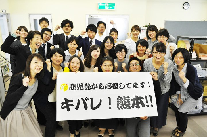 キバレ!熊本!!  今後、熊本応援企画を発信していきます。 皆様どうぞ一緒に応援お願いします。 https://t.co/4XkoeNp0Cs