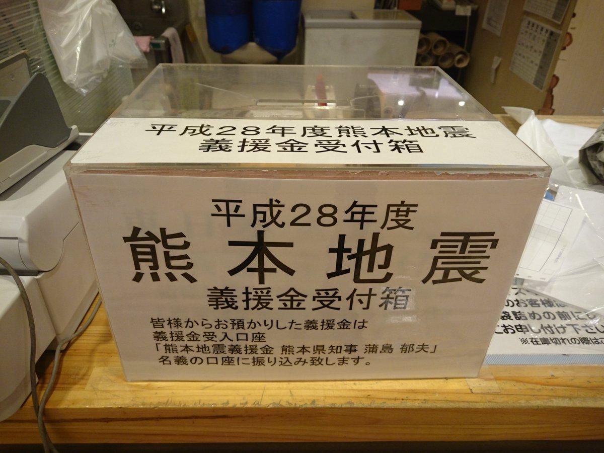 いわて銀河プラザでは、今日からレジ前に「平成28年度熊本地震義援金受付箱」を設けました #熊本地震 #iwate #岩手 #いわて銀河プラザ #銀プラ https://t.co/60OQxzHsQx