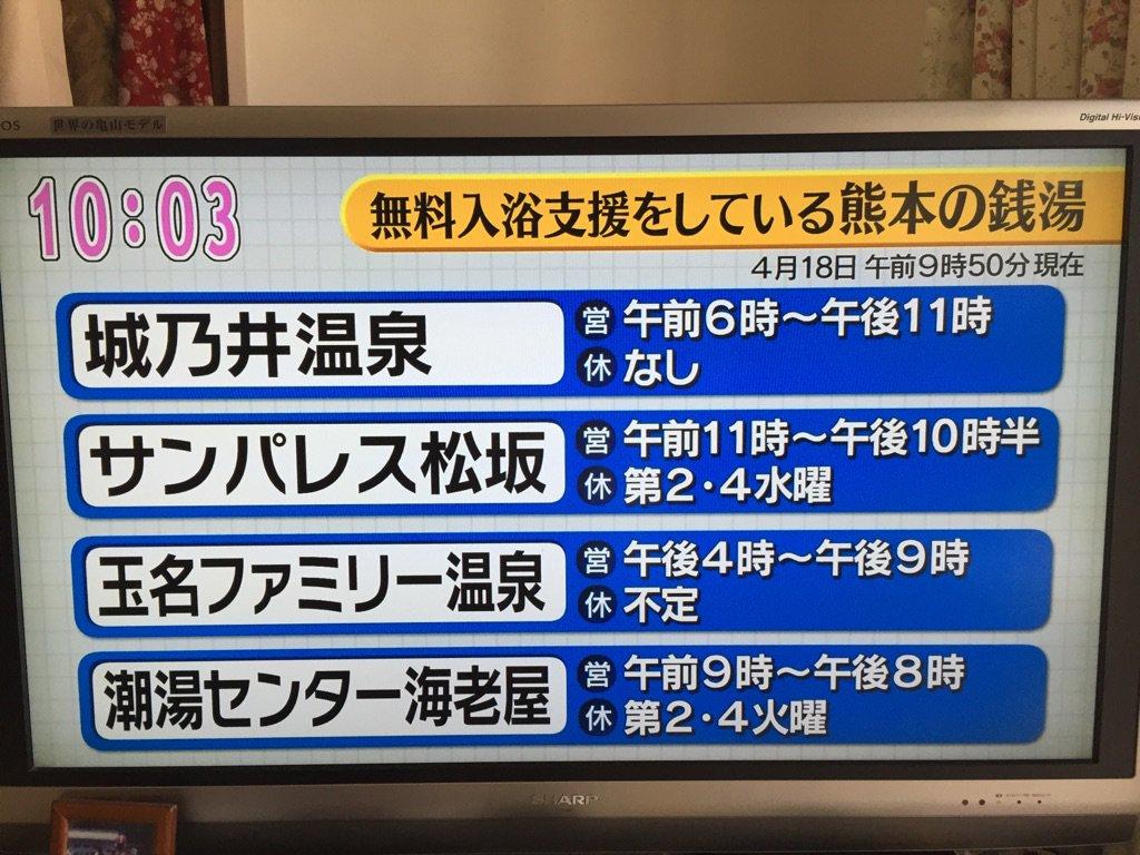 熊本無料入浴支援してあるとこ。 https://t.co/590PFiY3Z2