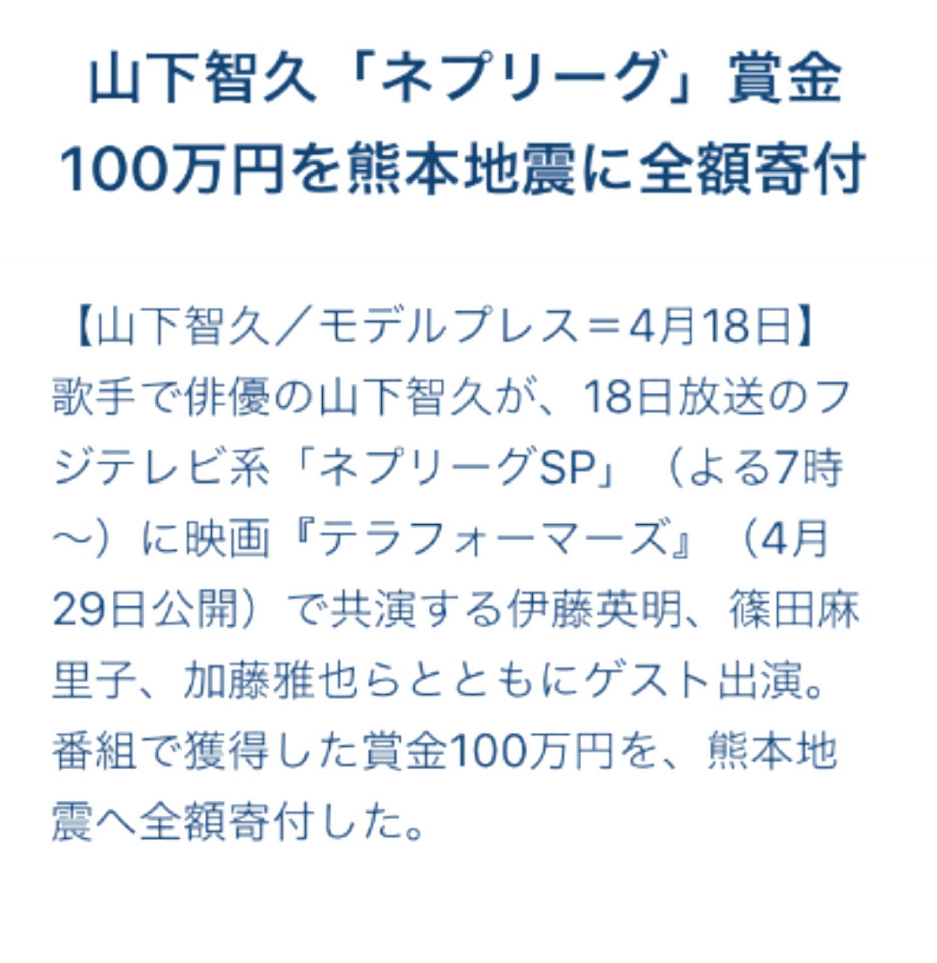 【ネプリーグ】山Pの賞金100万円の使い道に感動・・・!