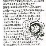 【感動】ワンピース作者、尾田栄一郎が送る熊本へのメッセージにただただ涙・・・