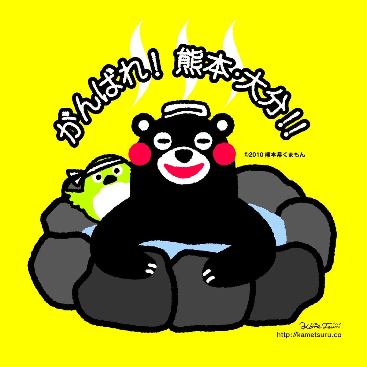 みんな落ち着いたら熊本と大分に遊びに来てね!いいところだよ! #くまモン頑張れ絵 https://t.co/MIr5OtbdhV