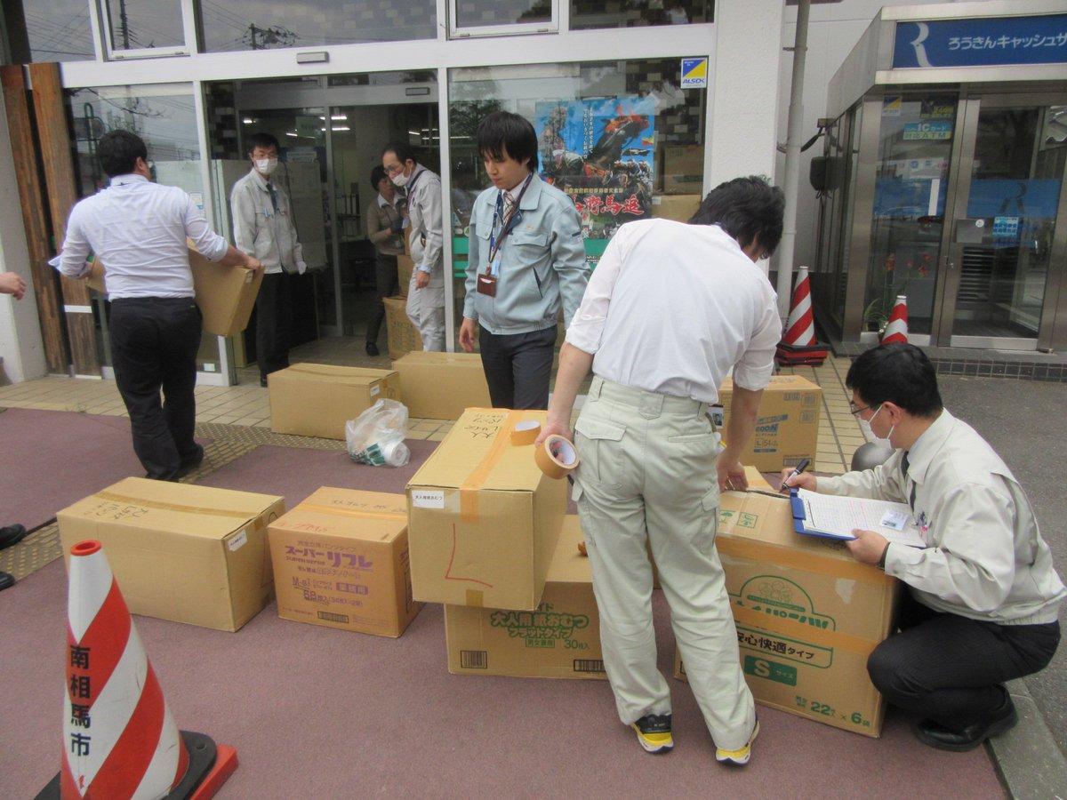 南相馬市からも、熊本地震の被災地へ支援物資を届けるようです。 市役所では先ほど、段ボールを取りまとめていました。 詳しくわかり次第追ってお伝えします。 https://t.co/mQYXhKnQa3