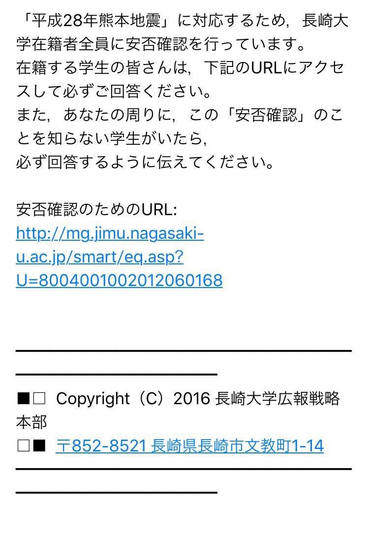 大麻 長崎 大学