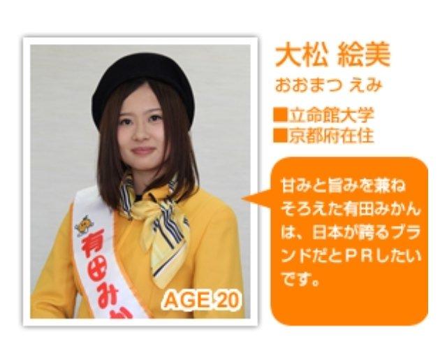 大松絵美(エミリンチャンネル) ב...