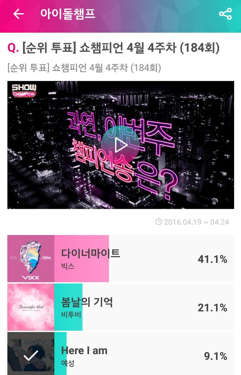 【📣Show Champion投票】 今日19日(火)~24日(日)の23:59まで 1IDで1日3票投票できます! 現在3位です(>_<)  Androidの方限定でVPN接続→韓国Playストア→아이돌챔프DLで投票可能です❗