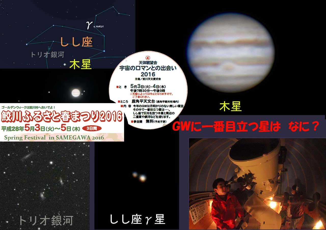 鮫川GW春祭り「宇宙のロマンとの出会い2016」