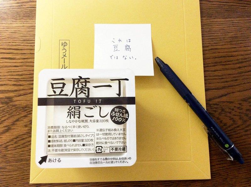 授業中、学生が豆腐を机の上に出していた結果→注意した人間が恥ずかしい目にあうwwww