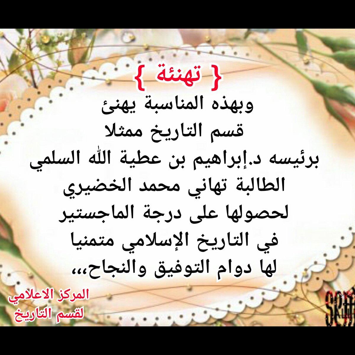 قسم التاريخ V Twitter نوقشت صباح اليوم رسالة الماجستير المقدمة من الطالبة تهاني محمد الخضيري وقد حصلت على تقدير ممتاز