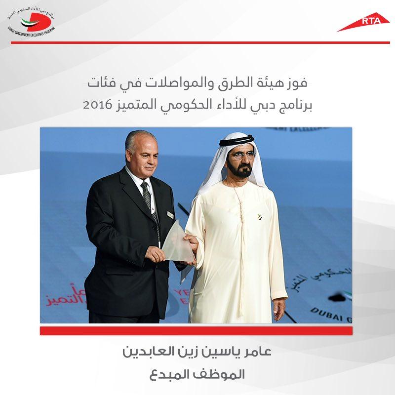 HH Sheikh Mohamed Bin Rashid honors the Creative Employee award to (Amir Yasin Zain Al Abdeen). #DGEP19 https://t.co/shZRQKWK90