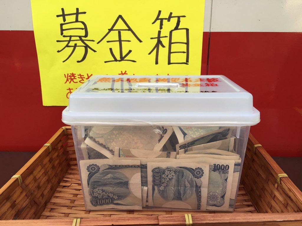 長崎に帰り、熊本の仲間に送る焼きそば提供募金活動。  人の優しさに触れ、泣きそうだった。  仲間のために、ありがとうございます。  全額支援金として送らせていただきます。 https://t.co/mpvf2fWYZH