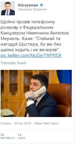 Неизвестные лица от моего имени регистрируют партию в Минюсте, - Саакашвили - Цензор.НЕТ 8006