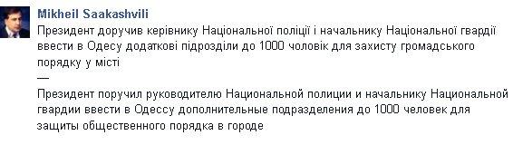 Порошенко поручил СБУ разобраться с делом Труханова, - Саакашвили - Цензор.НЕТ 5562