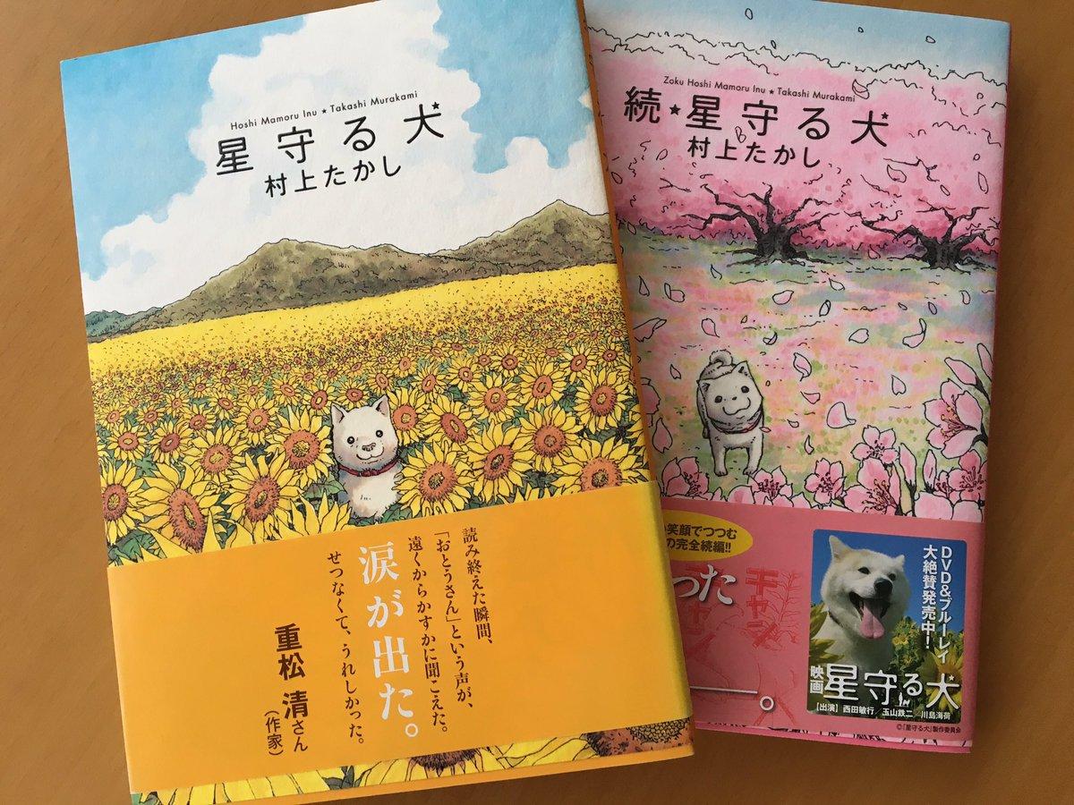 めっちゃ共感できて、めっちゃ感動しました!素晴らしい作品ありがとうございました! RT @mazdanaoko: 八丹カズオのなかの人!村上たかし先生です! #重版出来! https://t.co/yR1s3an1xk