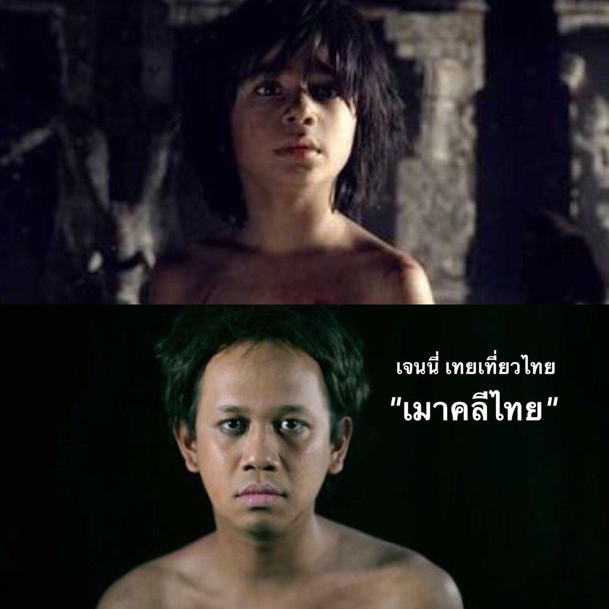 """เจนนี่เคยถูกคัดนักแสดง 2000 คน เพื่อรับบทเป็น """"เมาคลี"""" แต่ไม่ได้ เพราะเค้าเอาเด็ก #เทยเที่ยวไทย https://t.co/yYV0YYndiW"""