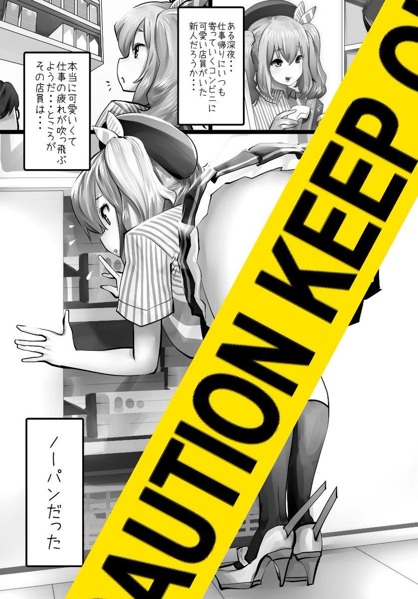 コミ1の追加情報です!  COMIC1☆10 5/1:東京ビッグサイト(4~6ホール) 配置スペース:た50a  「電脳山咲組」にてマシカンソーロの本が分布されます!会場に私は行けませんが表紙がカラーの16P本に魂を込めました!