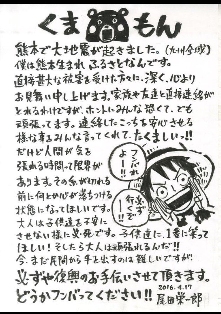 尾田栄一郎さん hashtag on Twitter