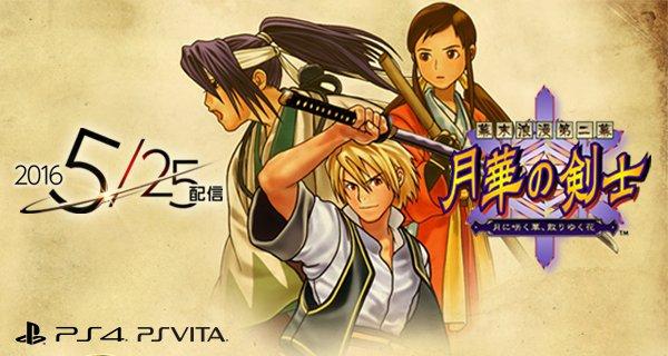 名作『幕末浪漫第二幕 月華の剣士』がPS4®/PS Vita で5 月25 日配信決定!