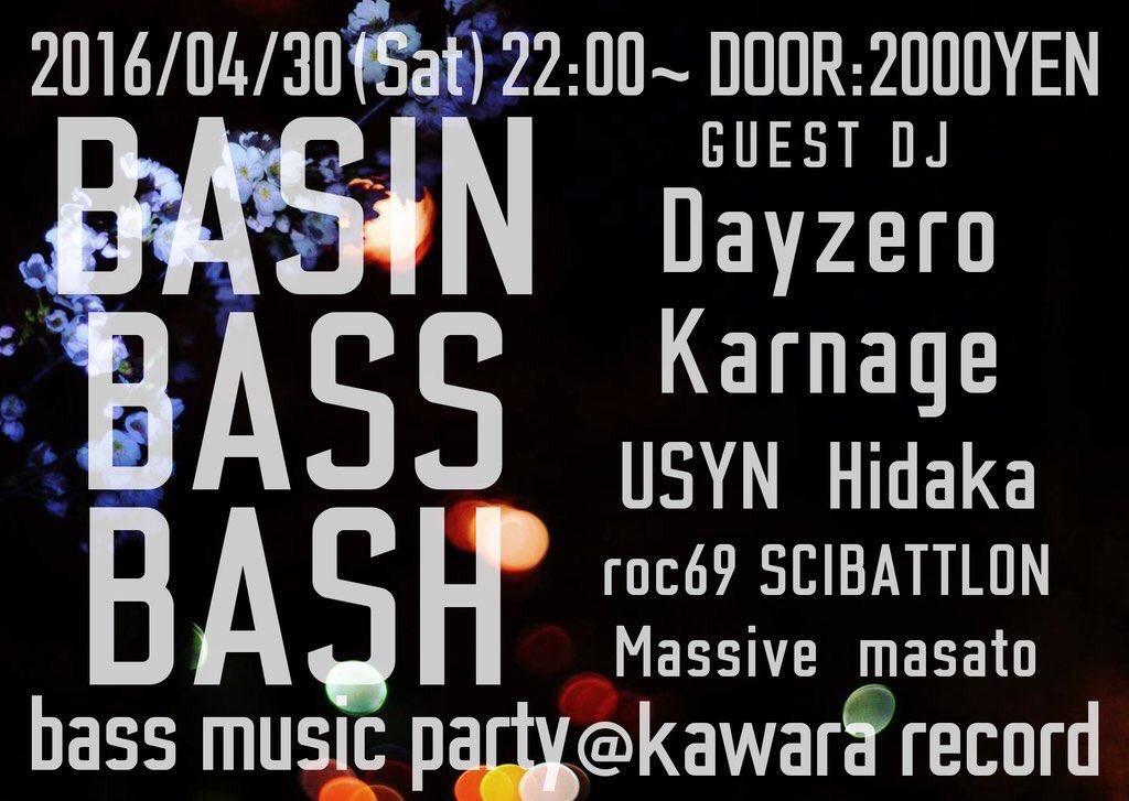 4/30 BASIN BASS BASH@瓦レコード 僕は遊びに行ったら大体吐くまで飲んでるbass musicのパーティですよろしくお願いします https://t.co/Atu1uIMozk