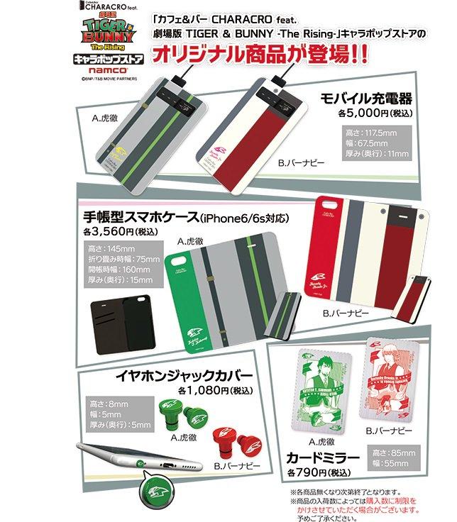 【4/29~】「キャラクロ feat. 劇場版 TIGER & BUNNY -The Rising-」 キャラポップストアが大阪でスタート!