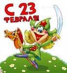 Детские песни к 23 февраля плюс и минус скачать бесплатно