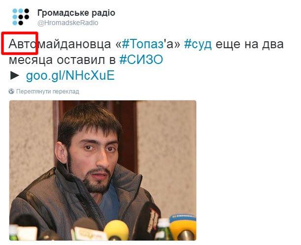 """""""Hromadske.tv"""" подало на Скрыпина заявление в полицию - Цензор.НЕТ 3036"""
